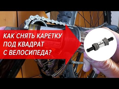 Как снять каретку под квадрат с велосипеда? | Велошкола