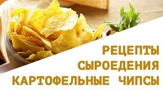 Сыроедческие рецепты. Картофельные чипсы. Рацион сыроеда.