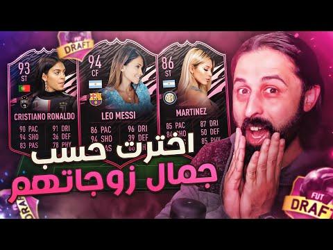Download اخترت اللاعبين عحسب جمال زوجاتهم😍   أم مريم لازم ما تشوف المقطع