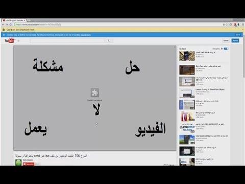 حل مشكلة الفيديو لا يعمل في يوتيوب و باقي المواقع مع ظهور رسالة Could Not Load Shockwave Flash