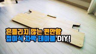 접이식 차박 테이블 만들기 | 트렁크 테이블 DIY |…
