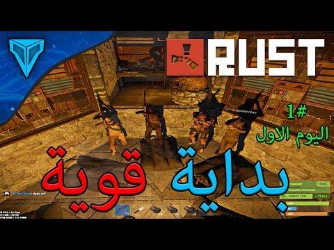 راست Rust - بداية قويه في سيرفر رسمي اليوم الاول #1