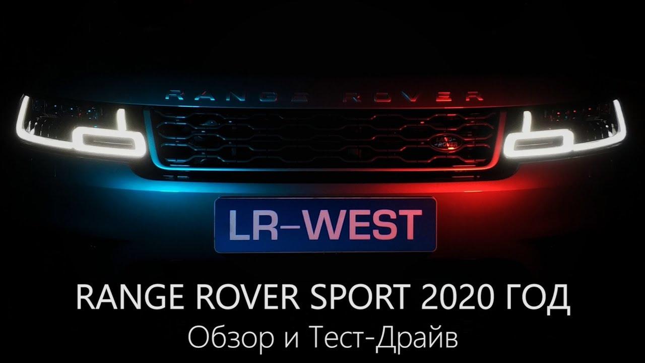 2020 Range Rover Sport HSE   Обзор Нового Рендж Ровер   LR-West