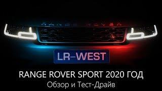 2020 Range Rover Sport HSE | Обзор Нового Рендж Ровер | LR-West