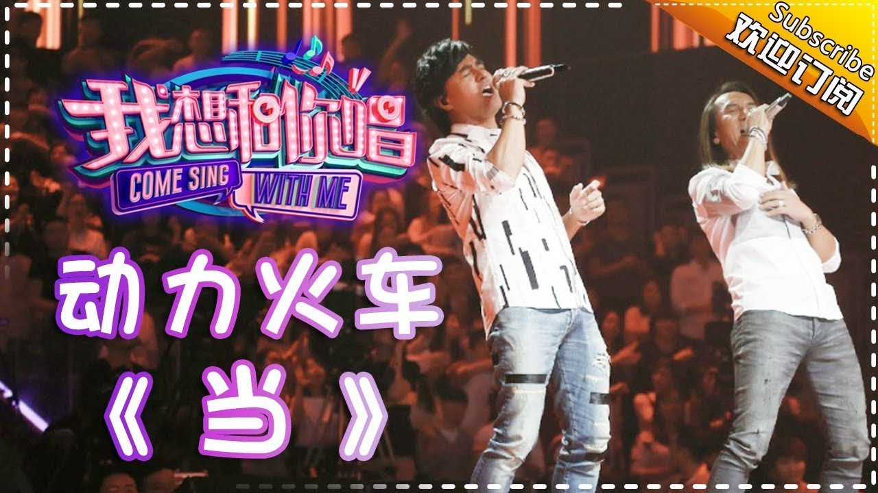 Come Sing With Me S02: Power Station《当》 Ep.5 Single【I Am A Singer Official Channel】