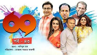 Sixty Nine-69 | Ep-43 | Tisha | Tinni | Hasan Masud | Joya Ahsan | Marjuk Rasel | Channel i Classic