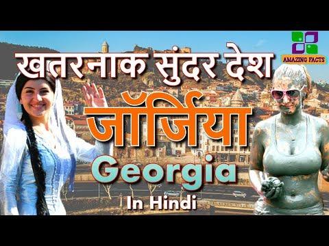 जॉर्जिया खतरनाक सुंदर देश // Georgia A Amazing Country