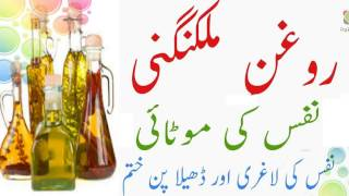 Malkangni Oil Nafs Ko Lamba Karne Ka Tarika | Home Health Care Desi Nuskhy  Top Desi Health Tips by Top Desi Health Tips