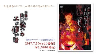 2017年7月5日(水) 「怪談師山口綾子のエロ怖い話」全国のローソンにて...