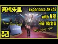 Experience AKB48 with VR!  高橋朱里 AKB48 Team B, Front Row Fun VR로 경험하는 …