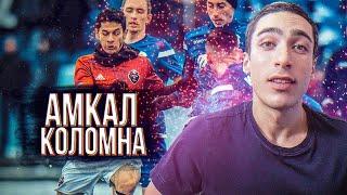 Download РЕАКЦИЯ НА АМКАЛ против ФК КОЛОМНА risenHAHA Mp3 and Videos