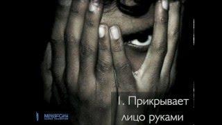 Больше чем слова. Невербальные средства общения (Е.В. Омельченко)