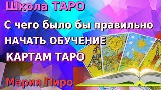 Обучение Таро. С чего было бы правильно начать обучение Таро картам