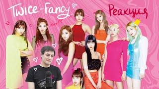 Реакция на Twice — Fancy