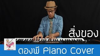 Klear- สิ่งของ Piano Cover by ตองพี