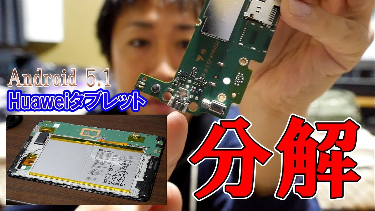 分解_充電できなくなったアンドロイドタブレット(Huawei)をガッツリ