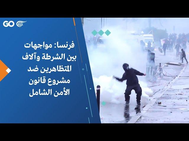فرنسا: مواجهات بين الشرطة وآلاف المتظاهرين ضد مشروع قانون الأمن الشامل
