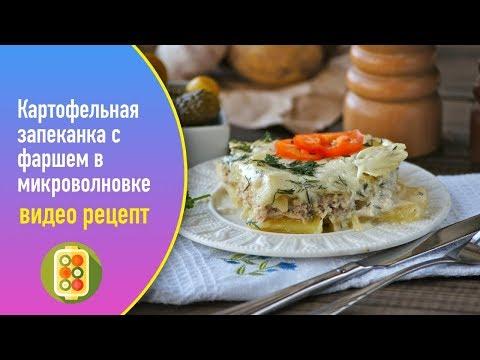 Картофельная запеканка с фаршем в микроволновке — видео рецепт