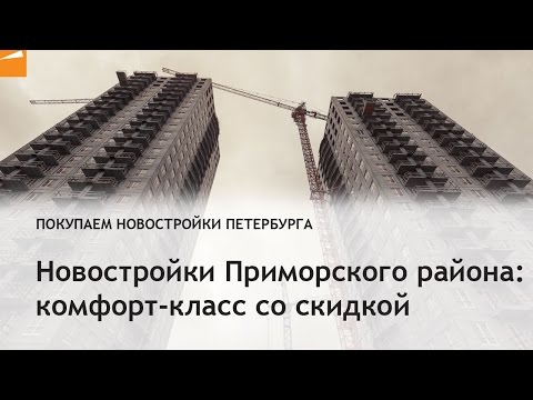 Новостройки комфорт класса Москвы