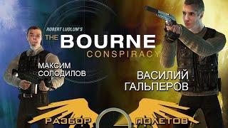 Разбор Полетов. The Bourne Conspiracy