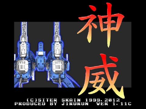 [STG] Kamui (1 Life Clear, 23.6M Score)