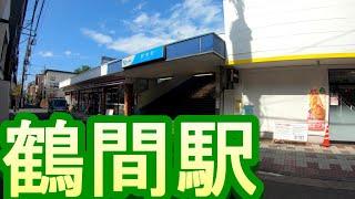 【駅散歩】鶴間駅 小田急線 Tsuruma Station Odakyu Line