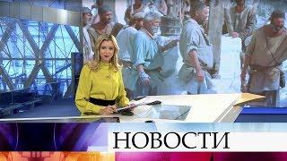 Выпуск новостей в 09:00 от 12.11.2019