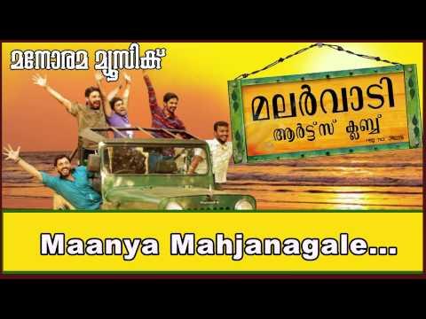 Maanyamaha janangale | Malarvaadi Arts Club