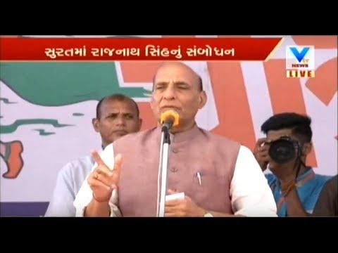 Gujarat Elections: HM Rajnath Singh addressing crowd from Surat for BJP Gaurav Yatra   Vtv News
