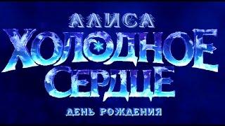 Отпусти и забудь  Холодное сердце  День рождения Алисы