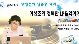 (청주)다락방의불빛/뮤직스토리텔러 이상조의 행복한 LP음악이야기(푸른하늘)
