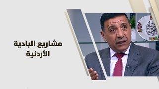 د. نضال العوران وم. عوني الشديفات - مشاريع البادية الأردنية - نشاطات وفعاليات