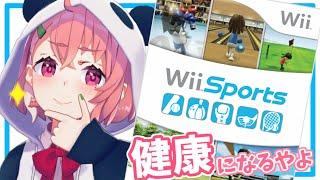 【wii sports】笹木は潜在能力が高いと言われていたような気がする。【笹木咲/にじさんじ】