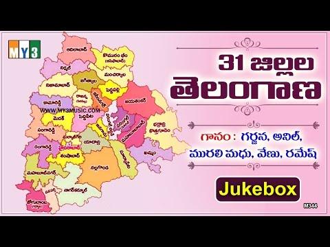 31 Districts Of Telangana Songs- Padi Jillala Telangana - Telangana Folk Songs By Vadlakonda Anil