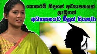 කොතරම් නිදහස් අධ්යාපනයක් ලැබුනත් අධ්යාපනයට මිලක් තියනවා | Piyum Vila | 26 -07-2019 | Siyatha TV Thumbnail