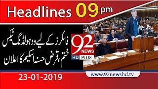 News Headlines | 9:00 PM | 23 January 2019 | 92NewsHD