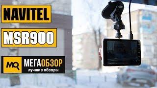 Обзор Navitel MSR900. Автомобильный видеорегистратор