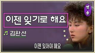 [1988] 김완선 - 이젠 잊기로 해요
