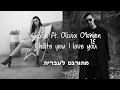 Gnash I Hate U I Love U Ft Olivia O Brien מתורגם לעברית mp3