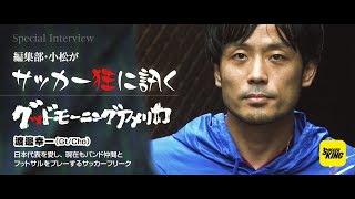 日本代表への愛あふれるバンドマン・渡邊幸一(グッドモーニングアメリカ) サッカー狂に訊く!