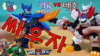 [윤건튜브] 시노스톤 프라임 어린이 변신 로봇장난감 남…