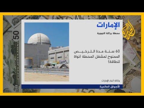 إصدار رخصة تشغيل للمفاعل الأول لـ -براكة- أول محطة نووية في منطقة الخليج  - نشر قبل 2 ساعة