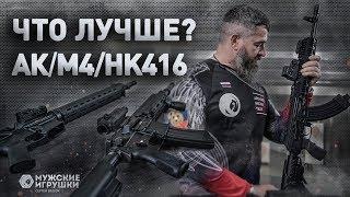 Яка гвинтівка крутіше? АК vs AR15 vs HK416 – думка експертів