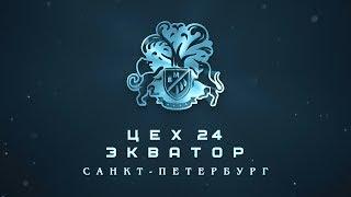 ЭКВАТОР БМ ЦЕХа 24 (Санкт-Петербург)
