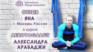 Обучение инструкторов фит йоги - отзыв Яна