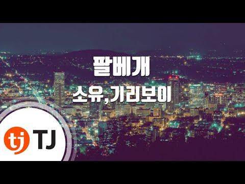 Pillow 팔베개_So You & Giriboy 소유,기리보이(Feat.기현)_TJ노래방 (Karaoke/lyrics/romanization/KOREAN)