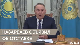 """""""Я принял непростое для себя решение"""". Назарбаев ушел в отставку"""