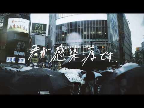 感覚ピエロ『感染源』 Official Music Video