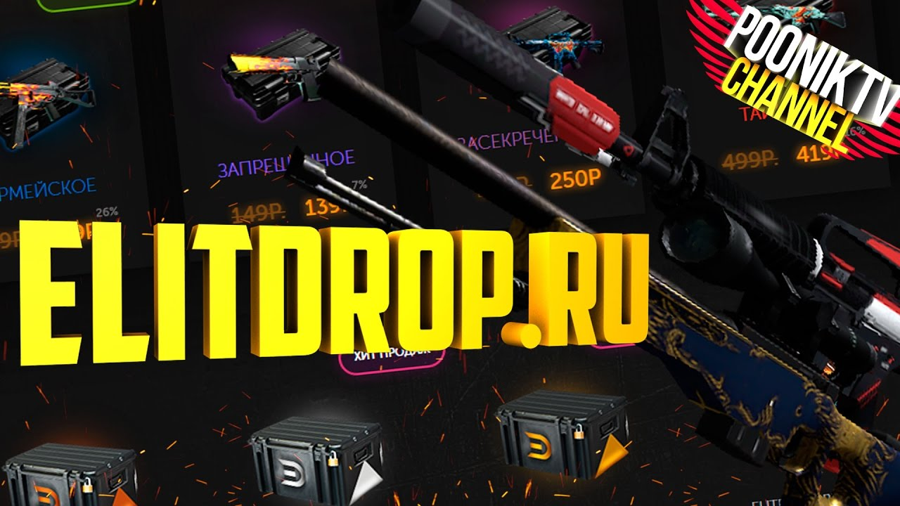 elitedrop cs go открытие кейсов
