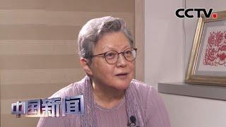 [中国新闻] 范徐丽泰:涉港国安立法及时 重要 必要 | CCTV中文国际